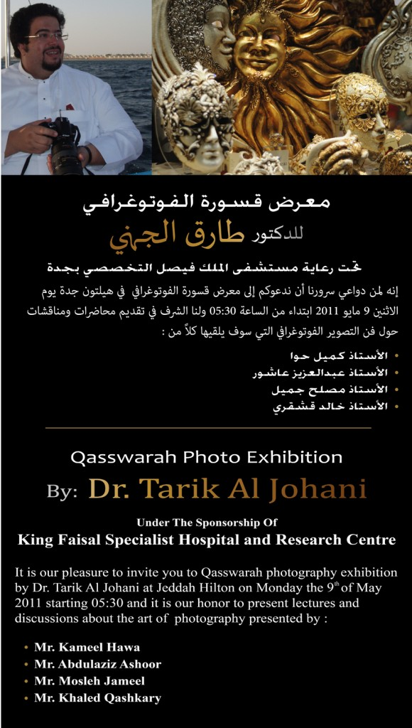 Dr. Tarik Al-Juhani Photo Exhibition
