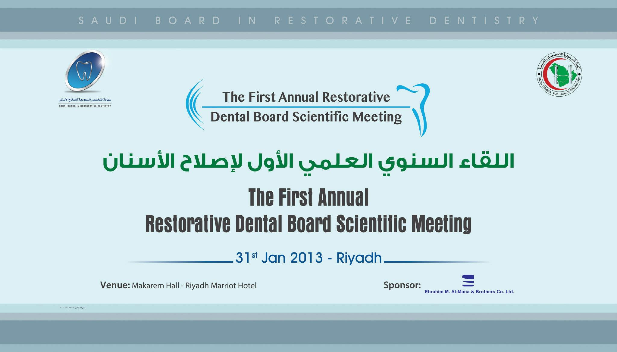 FIRST ANNUAL SAUDI BOARD IN RESTORATIVE DENTISTRY SCIENTIFIC MEETING